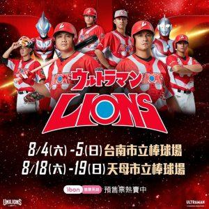 2018/08 – 超人力霸王活動